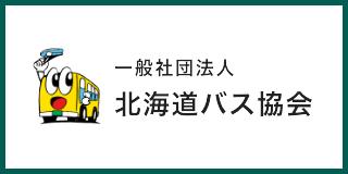 ⼀般社団法⼈ 北海道バス協