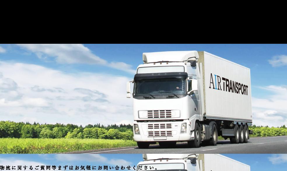 海外からの調達物流については、全国の主要港・地方港を中心に、当然空港も利用した中で、お客さまの全国拠点まで配送。 輸出も海上、航空貨物ともにスピードとコストを兼ね合わせ、お客さまに合わせた輸送商品をご提案させていただきます。
